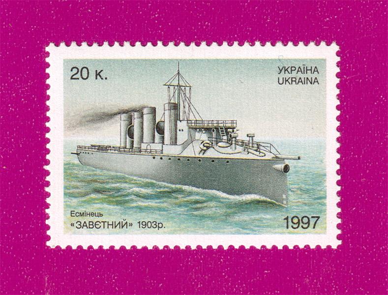 1997 марка Корабль Заветный Украина