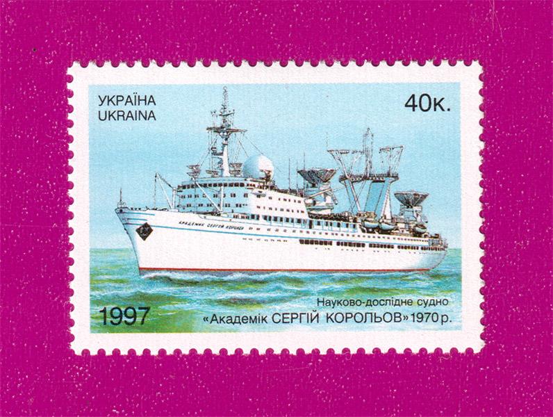 1997 марка Корабль Королев Украина