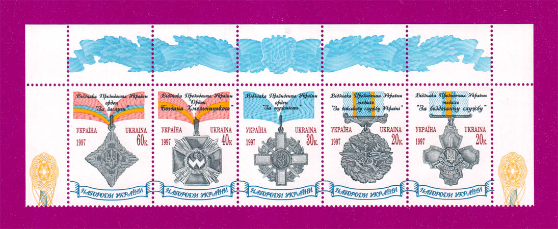 1997 часть листа Награды Украины ВЕРХ Украина
