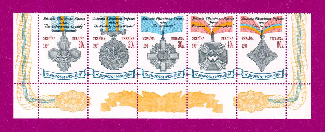 1997 часть листа Награды Украины НИЗ Украина