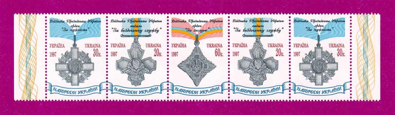 1997 N150-154 сцепка Награды Украины Украина