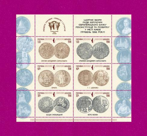 1998 N188-193 (m3) блок Сборы ЕБРР Монеты Украина