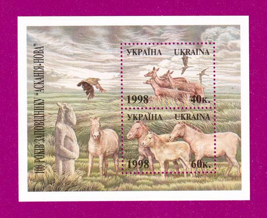 1998 блок Заповедник Аскания-Нова Фауна Украина