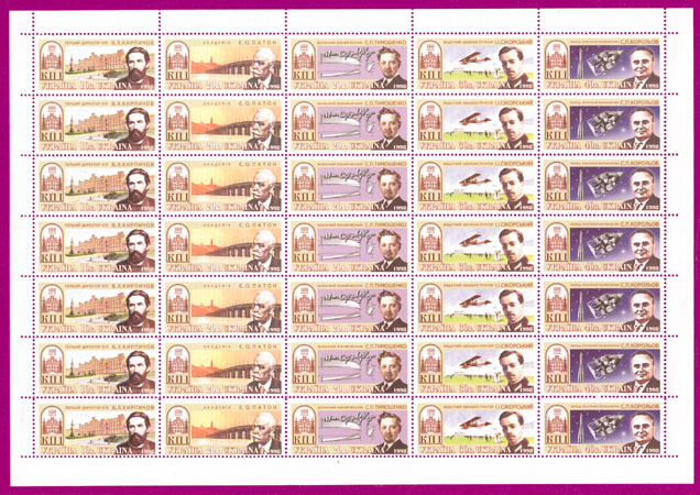 Ukraine stamps Sheetlet Centenary of Kiev Technical Uneversity