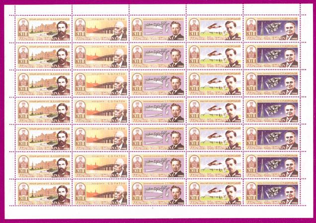 1998 лист КПИ Космос ученые Украина