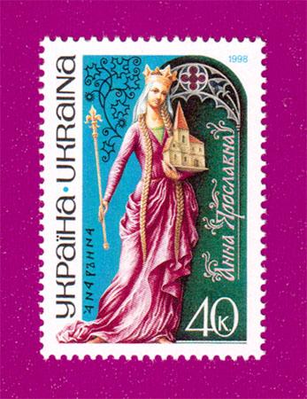 1998 марка Анна Ярославна Украина