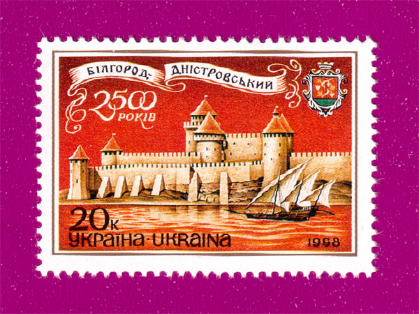 Ukraine stamps 2500th Anniversary of Belgorod-Dnestrovskyi