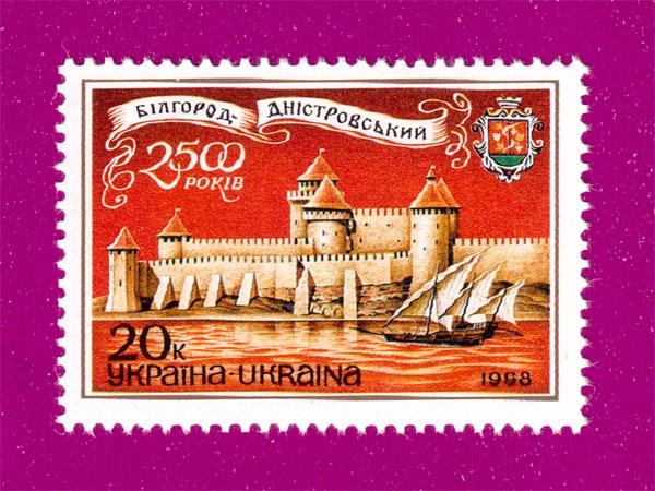 1998 N186 марка Город Белгород-Днестровский Украина