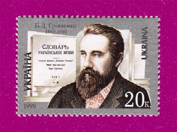 1998 N229 марка Борис Гринченко писатель Украина