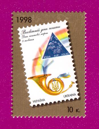 1998 марка Всемирный День почты Украина