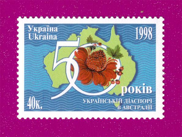 1998 N231 марка Украинская диаспора в Австралии Украина
