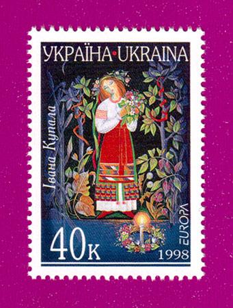 1998 марка Народный обряд Иван Купала Европа CEPT Украина