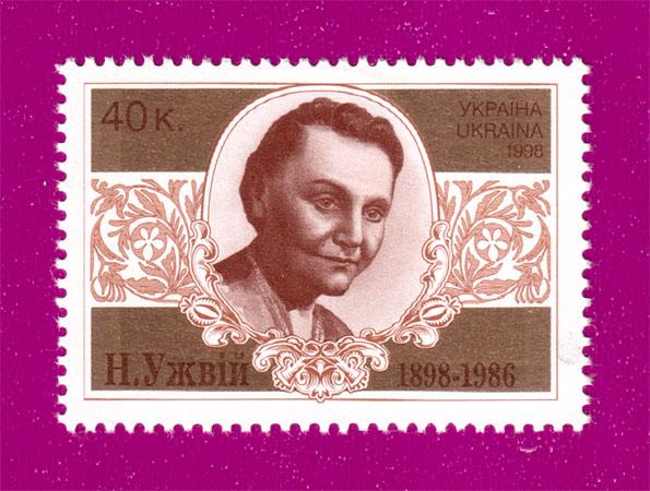 1998 N212 марка Наталья Ужвий актриса Украина