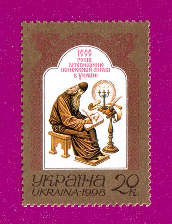 1998 N218 марка Летописание Монах Украина