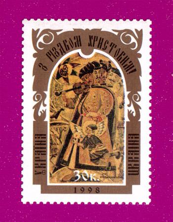 1998 марка Рождество Ангел Украина