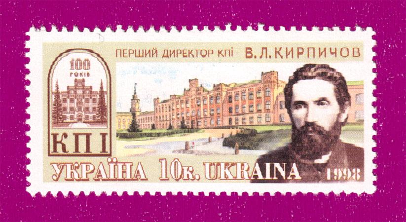 1998 марка КПИ Кирпичов Украина