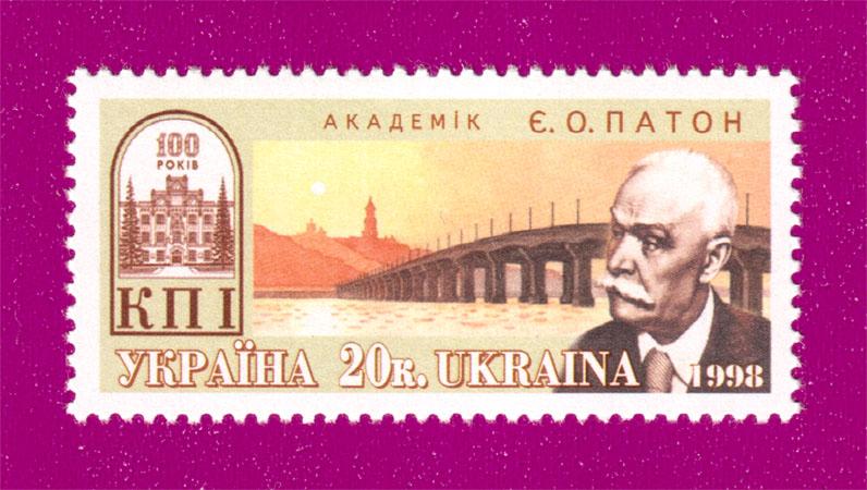 1998 марка КПИ Патон Украина
