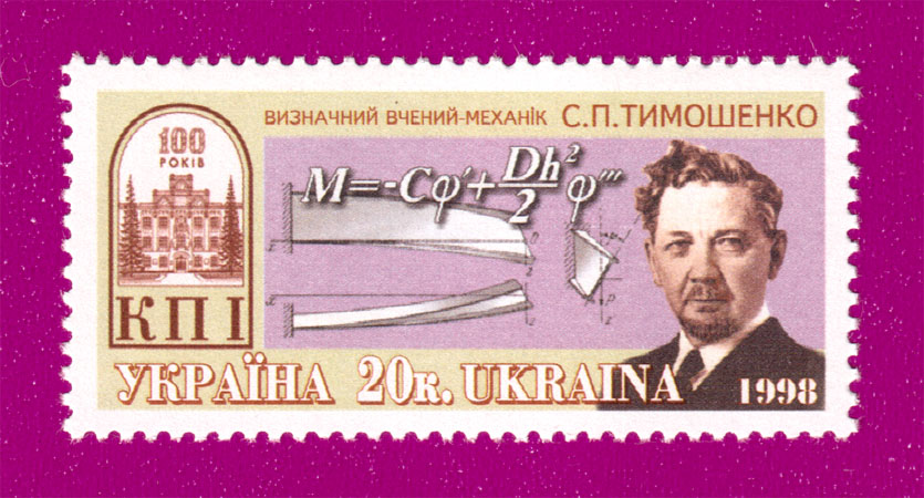 1998 марка КПИ Тимошенко Украина
