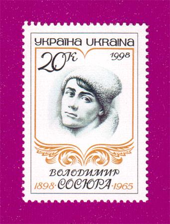 1998 N183 марка Владимир Сосюра поэт Украина