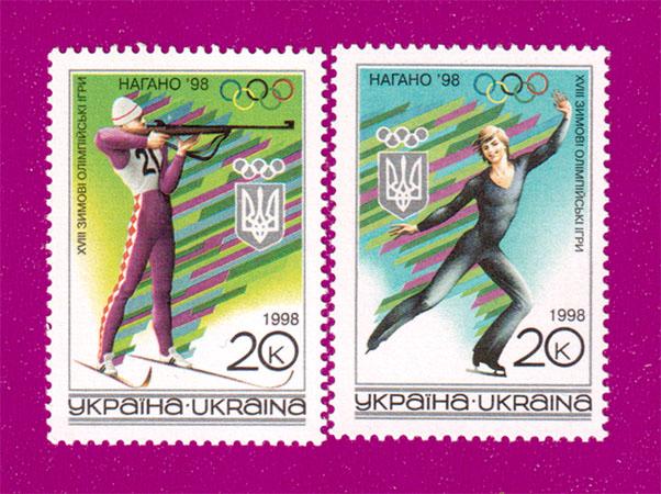 1998 N184-185 марки Зимняя Олимпиада в Нагано Спорт СЕРИЯ Украина