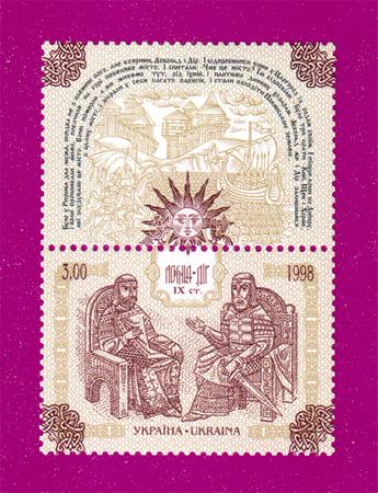 1998 марка Князья Аскольд и Дир С КУПОНОМ Украина