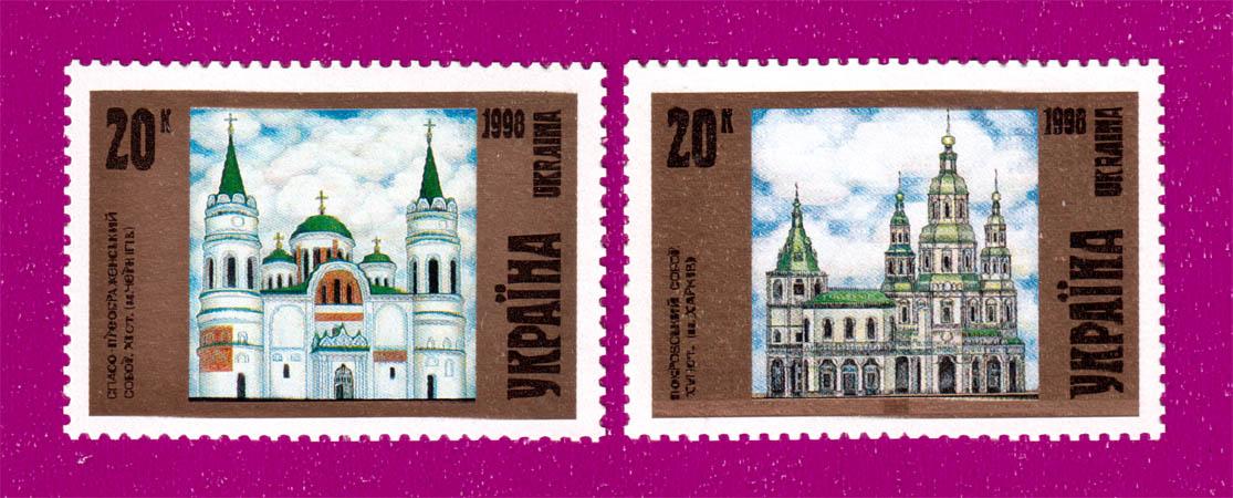 1998 N220-221 марки Религия Храмы СЕРИЯ Украина
