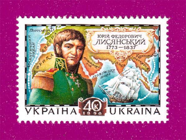 1998 марка Юрий Лисянский мореплаватель корабль Украина