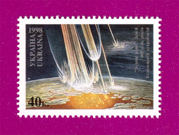1998 марка Космос Звездные раны Земли Украина