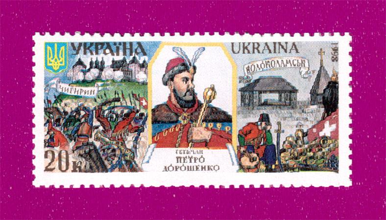 1998 N226 марка Гетман Дорошенко Украина