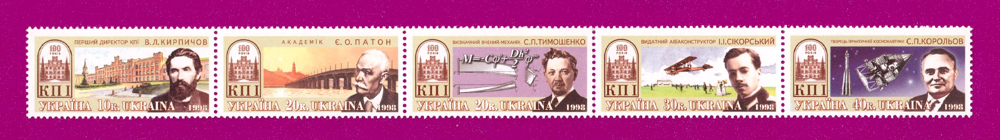 1998 сцепка КПИ Космос ученые Украина