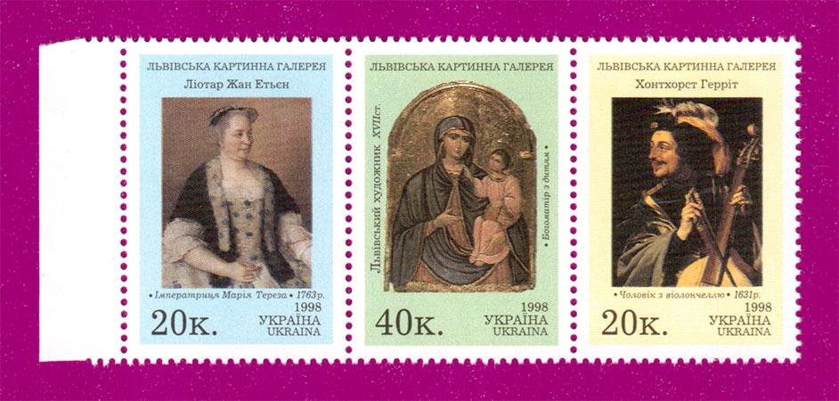 1998 N197-199 сцепка Львовская картинная галерея Украина