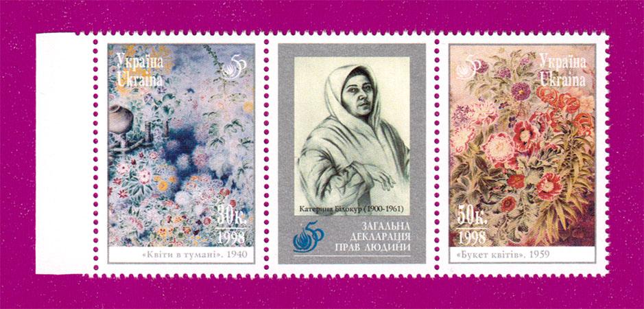 1998 N232-233 сцепка Искусство Катерины Билокур Украина