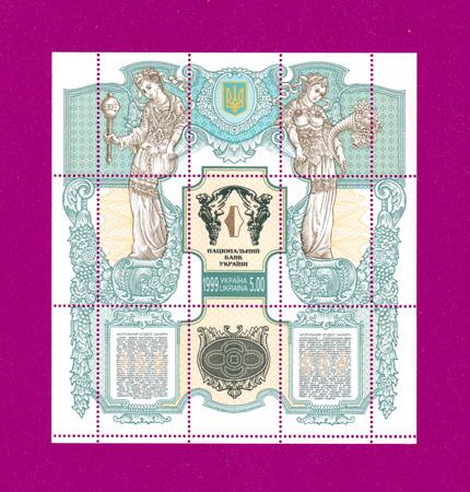 Ukraine stamps Souvenir sheet National Bank of Ukraine