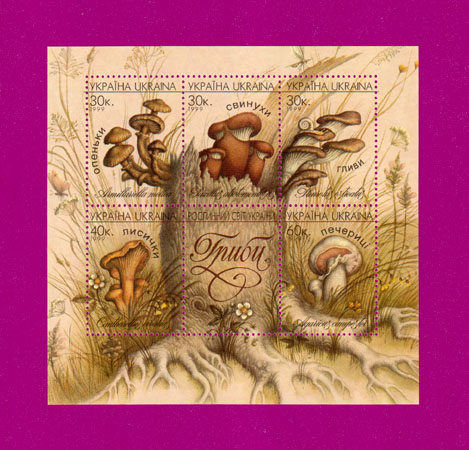 Ukraine stamps Souvenir sheet Mushrooms. Flora