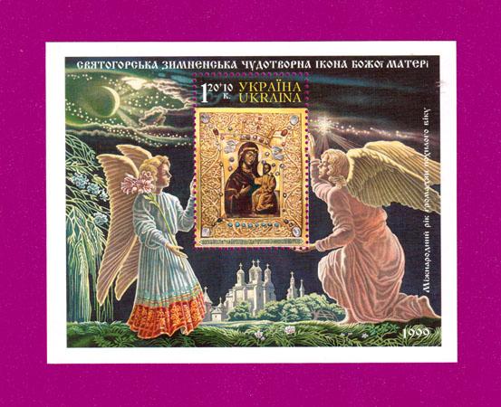 Ukraine stamps Souvenir sheet Svyatogorskaya Zimnenskaya Icon of Our Lady