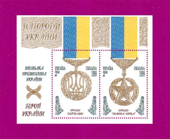 1999 N258-259 (b14) блок Награды Украины Украина