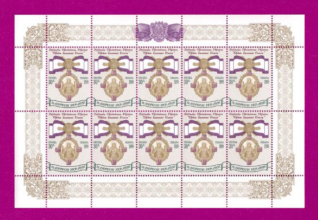 1999 лист Орден княгини Ольги Украина