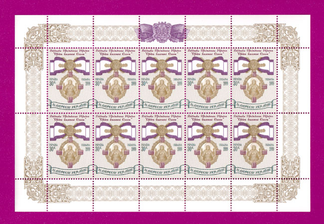 1999 N257 лист Орден княгини Ольги Украина