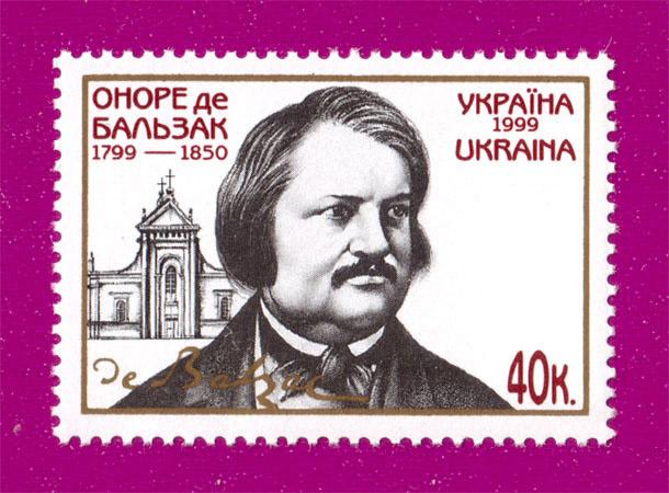 1999 марка Оноре де Бальзак писатель Украина