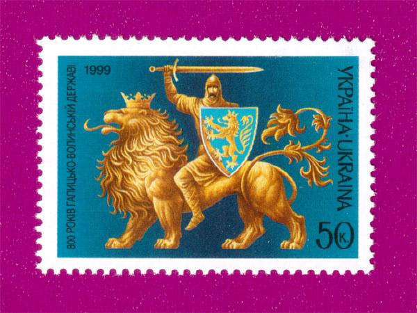 1999 марка Галицко-Волынская держава 800 лет Украина