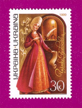 1999 N286 марка Галшка Гулевичивна Украина