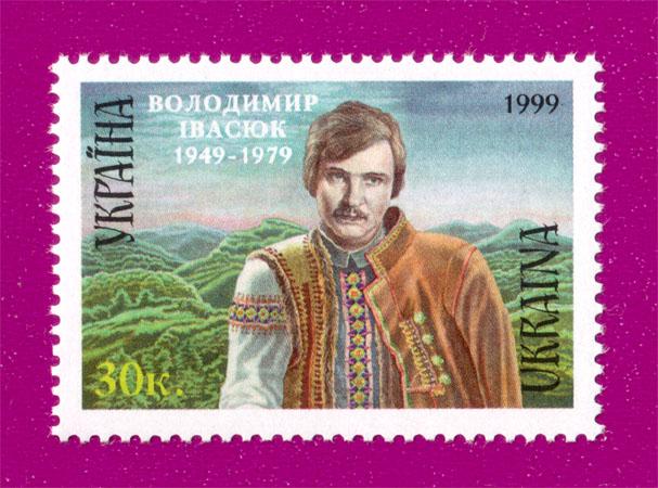 1999 N236 марка Владимир Ивасюк поэт Украина