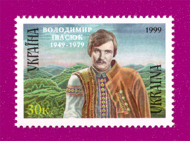 1999 марка Владимир Ивасюк поэт Украина