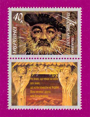 1999 N235 марка Сергей Параджанов режиссер С КУПОНОМ Украина
