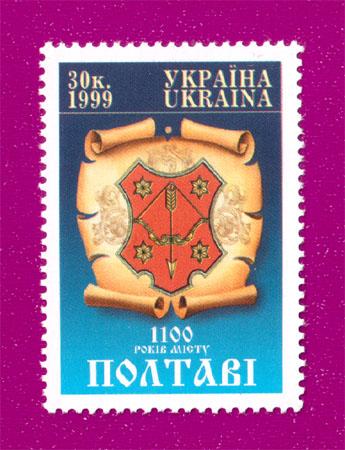 1999 N255 марка город Полтава 1100 лет Украина