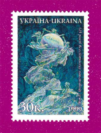 1999 марка Всемирный Почтовый союз Украина