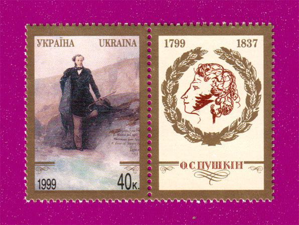 Ukraine stamps Birth Bicentenary of poet A.S.Pushkin with coupons