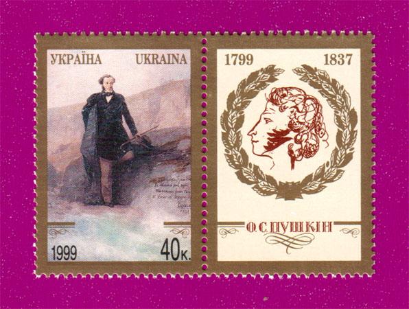 1999 марка Александр Пушкин поэт С КУПОНОМ Украина