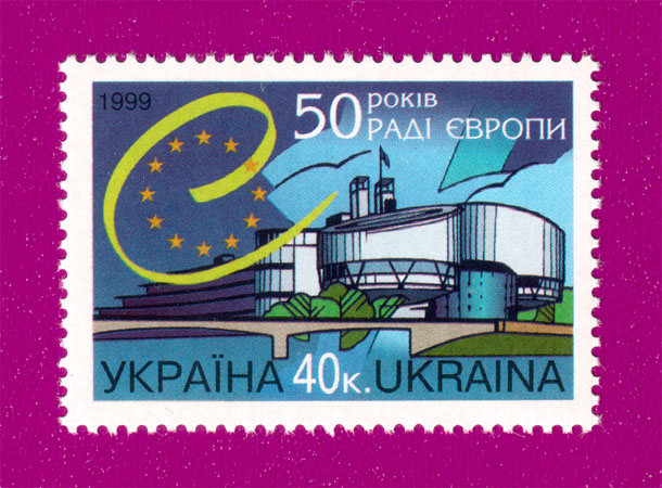 1999 N246 марка Совет Европы 50 лет Украина