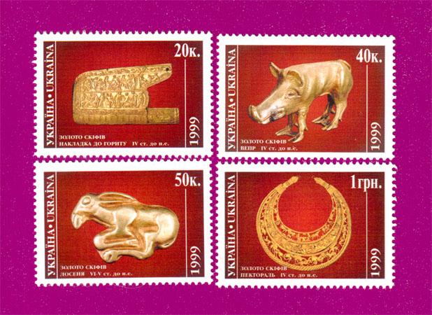 1999 марки Золото скифов СЕРИЯ